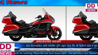 होंडा मोटरसाइकिल अपनी फ्लैगशिप टूरिंग बाइक गोल्ड विंग की डिलीवरी भारत में शुरू   || DIVYA DELHI NEWS