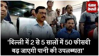 'दिल्ली में 2 से 5 सालों में 50 फीसदी बढ़ जाएगी पानी की उपलब्धता'