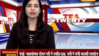 DPK NEWS - TEA - 20 NEWS || दोपहर की ताजा खबरे || 10.7.201810.7.2018