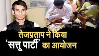तेजप्रताप ने किया 'सत्तू पार्टी' का आयोजन, कहा- कभी ...| After Tea Party Tej Pratap's Sattu Party |