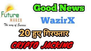 CRYPTO NEWS #142 || 20 ARRESTED, FUTURE MAKER, WAZIRX EXCHANGE, CRRYPTO JACKING