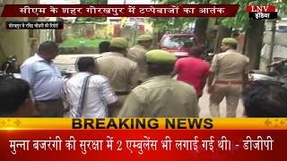 सीएम के शहर गोरखपुर में टप्पेबाजों का आतंक