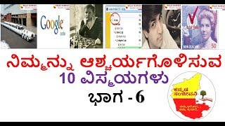 Amazing and Unknown facts Kannada | Interesting facts Kannada | Episode - 6 | Kannada Sanjeevani