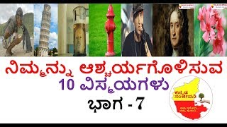 Amazing and Unknown facts Kannada | Interesting facts Kannada | Episode - 7 | Kannada Sanjeevani