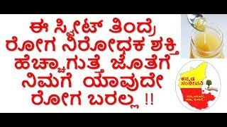 How to increase Immunity Power in Kannada | Boost Immunity in Children | Kannada Sanjeevani