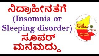 Home Remedies for Sleeping disorder Kannada | Insomnia | Sleeping tips Kannada | Kannada Sanjeevani