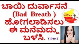Home Remedies for Bad breath Naturally Kannada | Get rid of Bad breath | Kannada Sanjeevani..