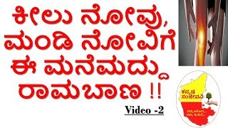 How to control Knee pain & Joint Pain Naturally at home Kannada | Kannada Sanjeevani