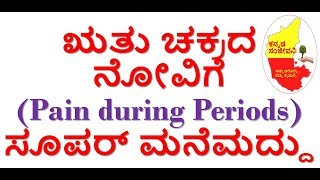 Home Remedies for Stomach Pain during Periods in Kannada | Menstrual problem | Kannada Sanjeevani