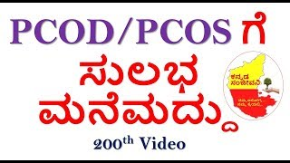 Home Remedies for PCOD / PCOS in Kannada || How to cure PCOS Naturally Kannada|| Kannada Sanjeevani