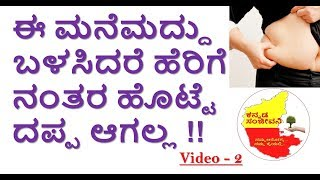 How to reduce belly fat after delivery in Kannada | Post delivery | lose weight | Kannada Sanjeevani