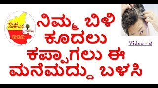 How to control White hair Naturally in Kannada | White hair to Black hair | Kannada Sanjeevani