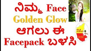 How to get Golden Glowing Skin Naturally Kannada | Beauty tips kannada | Kannada Sanjeevani