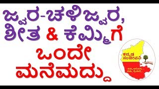 Home Remedies for Fever, Coldfever ,Cough and Cold in Kannada | Kannada Sanjeevani