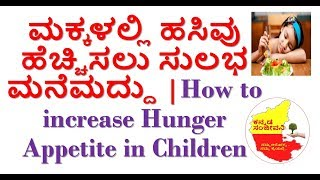 How to increase Hunger Appetite in Children Kannada | Kannada Sanjeevani