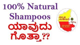 Best Natural Shampoos in India | Chemical free Shampoos Kannada | Kannada Sanjeevani