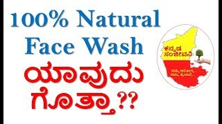 Best Natural Face Wash in India Kannada | Kannada Beauty Tips | Kannada Sanjeevani