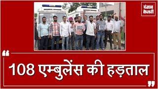 पंजाब भर में 108 Ambulance के कर्मचारियों की हड़ताल