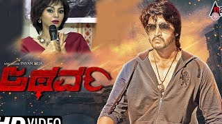 Atharva Kannada Movie | New Kannada Movie 2018 | Top Kannada TV