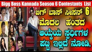 Bigg Boss Season 6 Final Contestants list | Kannada BiggBoss Season - 6 | Kiccha Sudeep