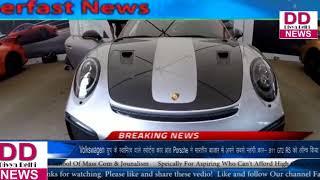 Porsche ने भारतीय बाजार में अपने सबसे महंगी कार- 911 GT2 RS को लॉन्च किया है || DIVYA DELHI NEWS