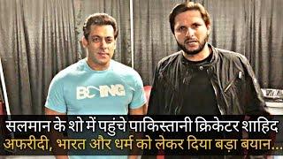 Salman के शो में पहुंचे Pakistani Cricketer Shahid Afridi भारत और धर्म को लेकर दिया बड़ा बयान..
