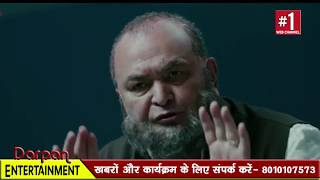 Mulk Movie 2018 | Rishi Kapoor & Taapsee Pannu