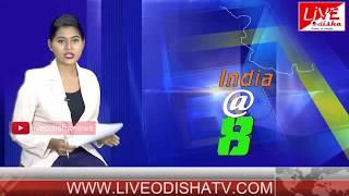 INDIA @8 Bulletin : 11 July 2018 | BULLETIN LIVE ODISHA NEWS