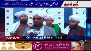 Sunni Dawat E islami Gulbarga Ki Janib Se Do Roza Hajj Tarbiyati Camp Munaqeed Kiya Gaya