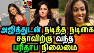 "Sensor Board Give ""A"" Certificate To Actress Sadha Movie Tamil Actress News Sadha Latest News"