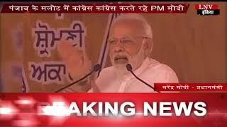 पंजाब के मलोट में कांग्रेस कांग्रेस करते रहे PM मोदी