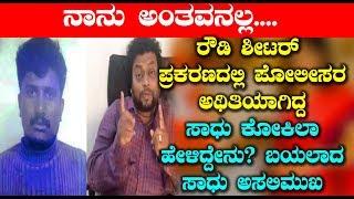 Sadhu Kokila Emotional Words Present Issue | Kannada Latest News