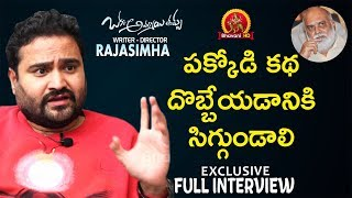 Director Rajasimha Tadinada Exclusive Full Interview - Meetho Me Mahalakshmi - Bhavani HD Movies