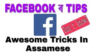 7 Awesome Latest Facebook Hidden Tips & Tricks 2018~ In Assamese   You might don't know ?