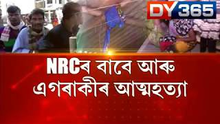 Dhubri(ধুবুৰী) ৰ  WOMAN COMMITS SUICIDE FOR NRC IN ASSAM; Nrc news