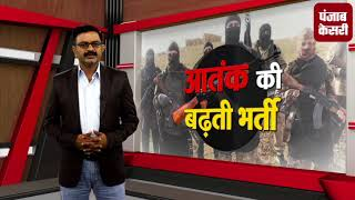 कश्मीर में  बढ़ती आतंक की भर्ती है सेना की सबसे बड़ी  चुनौती