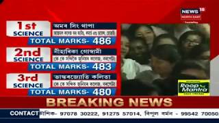 AHSEC TOPPER students _Arts, Science & Commerce #Hs results 2018.