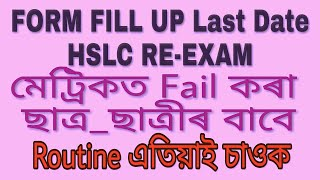 Seba Compartmental re-exam Form Fill up ONLINE & ROUTINE ? মেট্ৰিক fail students ৰ বাবে rzk tutorial
