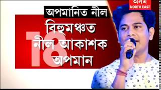 Singer Neel Akash attacked, musical instruments damaged, Bihu Committee