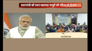 PM Shri Narendra Modi's interaction with the members of women Self help Groups via NM App