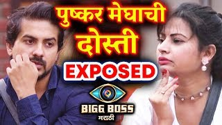 Shocking! Pushkar's Friendship With Megha Is Just A Compromise   Bigg Boss Marathi