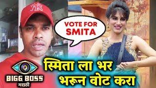 Siddhartha Jadhav VOTE APPEAL For Smita | Vote For Smita | Bigg Boss Marathi