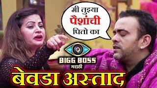 Megha Calls Aastad Kale BEWDA, Aastad HITS BACK | Bigg Boss Marathi