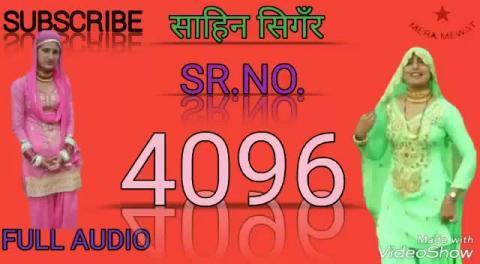 New Mewati song Serial Number 4096 singer sahin khan and madam chanchal by mewati gaane 2018