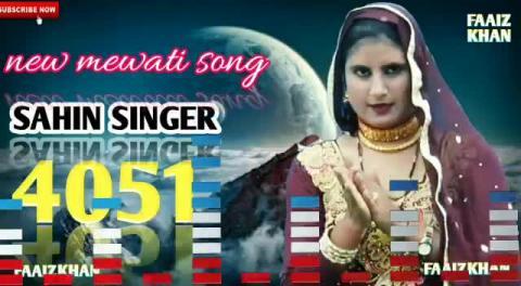 4051! New Mewati song Serial Number 4051 singer sahin khan and madam chanchal by mewati gaane 2018