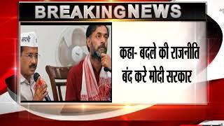 Arvind Kejriwal blames PM Modi for 'victimising' Yogendra Yadav