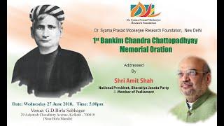Shri Amit Shah addressing 1st Bankim Chandra Chattopadhyay Memorial Oration in Kolkata