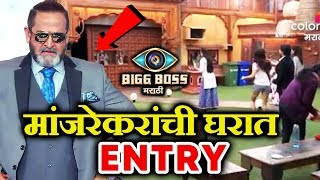 Mahesh Manjrekar To ENTER Bigg Boss House   Bigg Boss Marathi   Megha, Sai, Pushkar, Aastad, Resham
