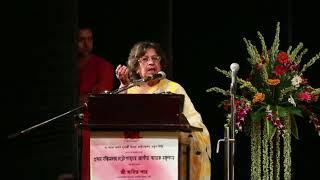 Prof. Purabi Roy speech - 1st Bankim Chandra Chattopadhyay Memorial Oration at Kolkata on 27 June