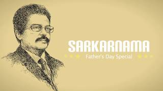 Fathers Day  Special - Tujhe Pranaam